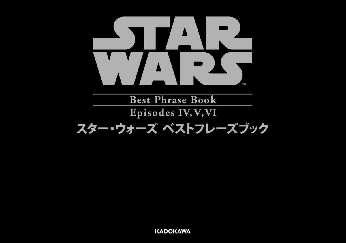絵本「スター・ウォーズ ベストフレーズブック Episodes IV,V,VI」の表紙