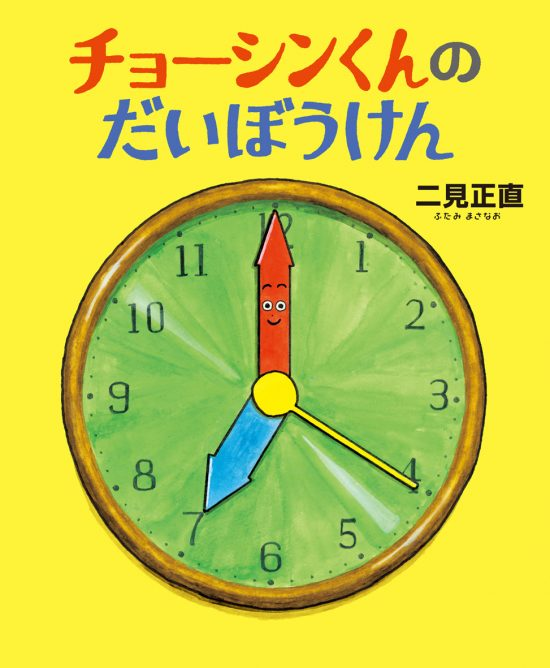 絵本「チョーシンくんのだいぼうけん」の表紙