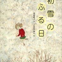 絵本「初雪のふる日」の表紙