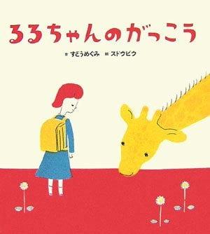 絵本「るるちゃんのがっこう」の表紙