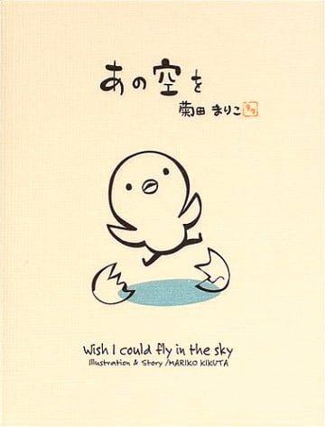 絵本「あの空を」の表紙