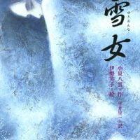 絵本「雪女」の表紙