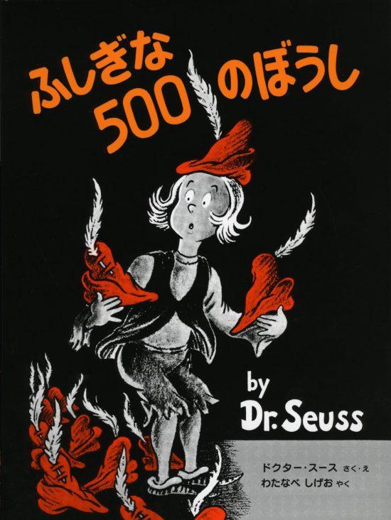 絵本「ふしぎな500のぼうし」の表紙