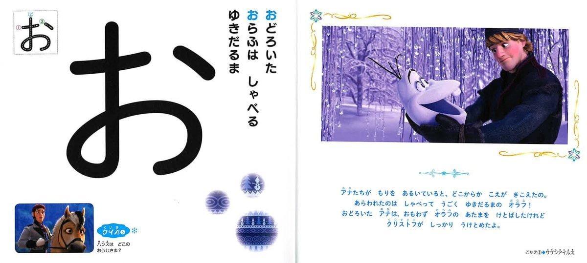 絵本「アナと雪の女王あいうえお」の一コマ5