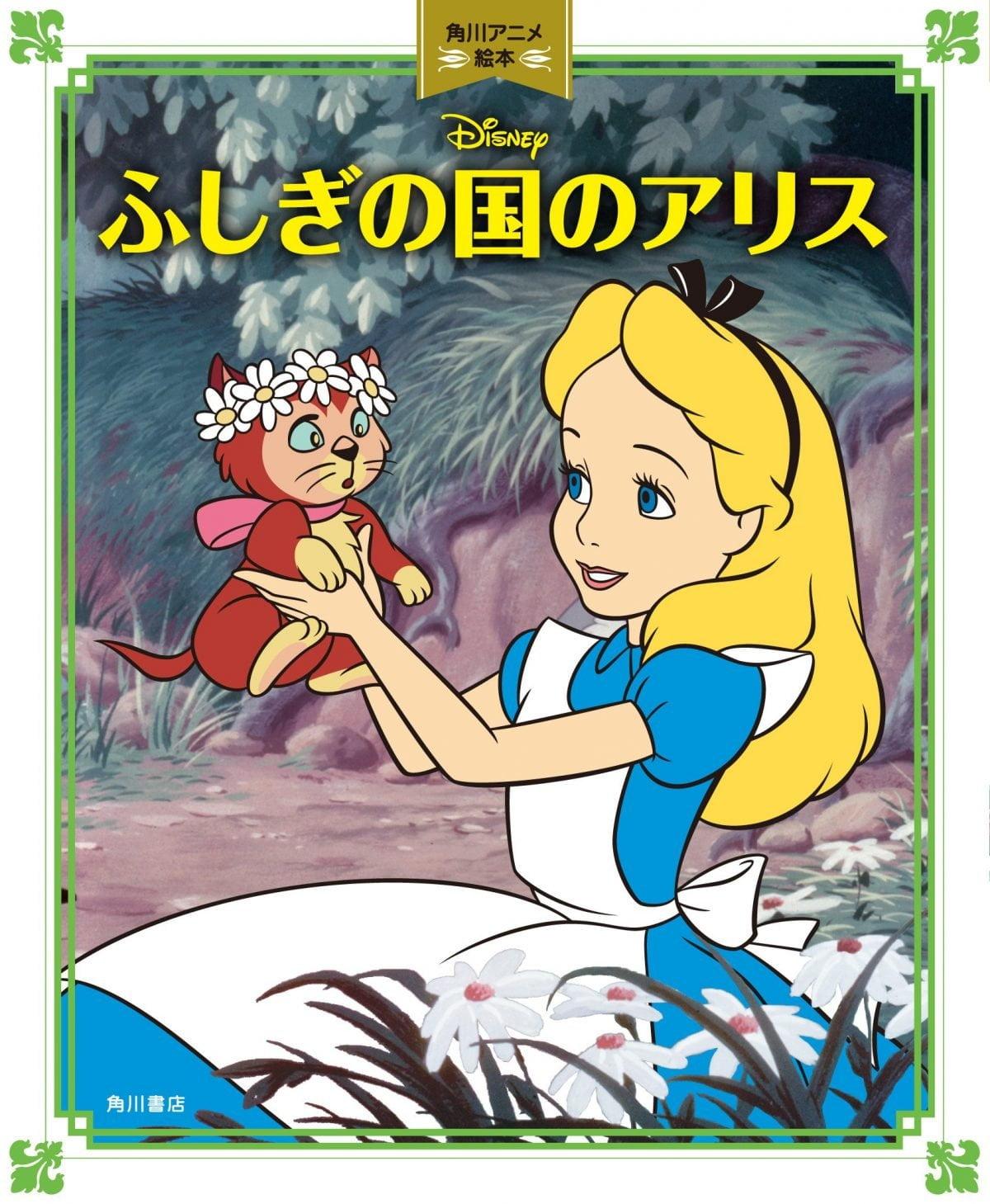 絵本「ふしぎの国のアリス 角川アニメ絵本」の表紙