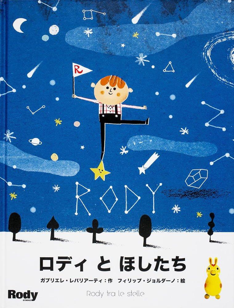 絵本「ロディ と ほしたち」の表紙