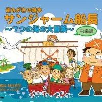 絵本「歯みがきの絵本 サンジャーム船長~7つの海の大冒険~ 虫歯編」の表紙