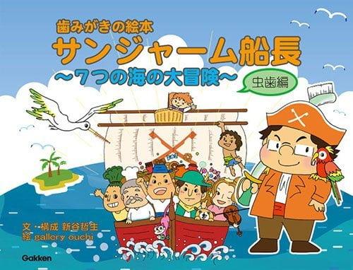 歯みがきの絵本 サンジャーム船長~7つの海の大冒険~ 虫歯編