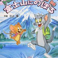 絵本「トムとジェリーのたびのえほん 日本 富士山にのぼる」の表紙
