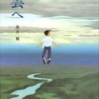 絵本「雲へ」の表紙