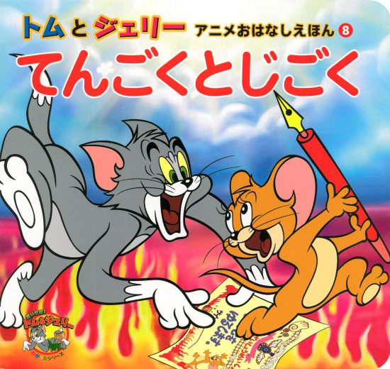 絵本「トムとジェリー アニメおはなしえほん 8 てんごくとじごく」の表紙