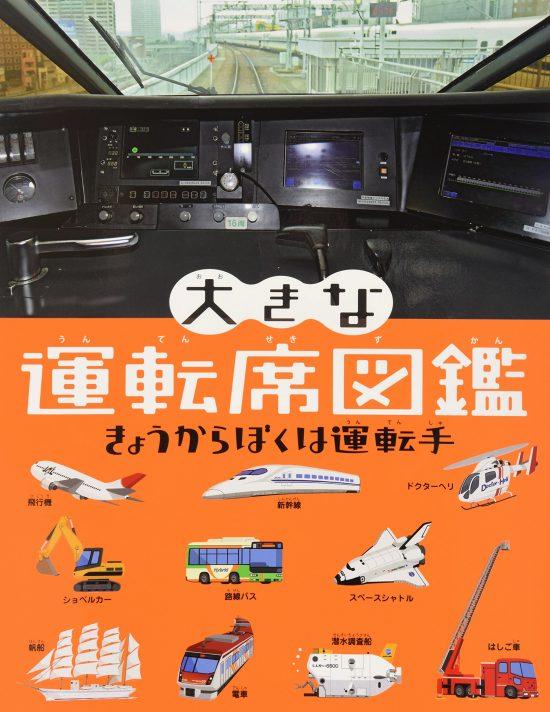 絵本「大きな運転席図鑑 きょうからぼくは運転手」の表紙