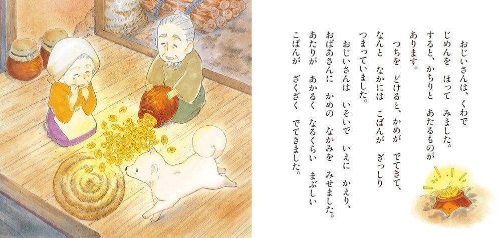 絵本「はなさかじいさん」の一コマ3