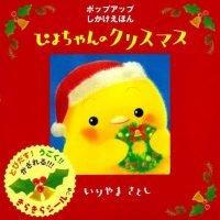 絵本「ぴよちゃんのクリスマス」の表紙