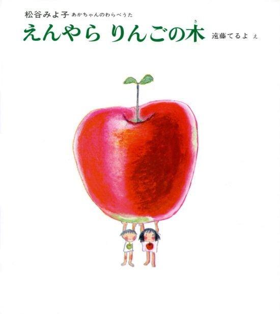 絵本「えんやらりんごの木」の表紙
