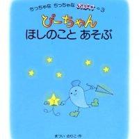絵本「ぴーちゃんほしのことあそぶ」の表紙
