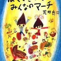 絵本「ぼくときみとみんなのマーチ」の表紙