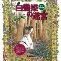 絵本「白雪姫の迷宮」の表紙