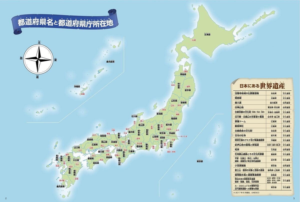絵本「日本地図の迷宮」の一コマ