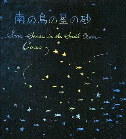 絵本「南の島の星の砂」の表紙