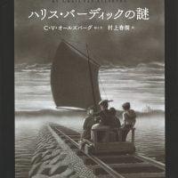 絵本「ハリス・バーディックの謎」の表紙