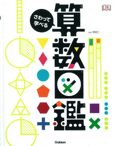 絵本「さわって学べる算数図鑑」の表紙