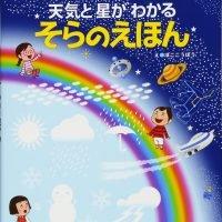 絵本「天気と星がわかる そらのえほん」の表紙