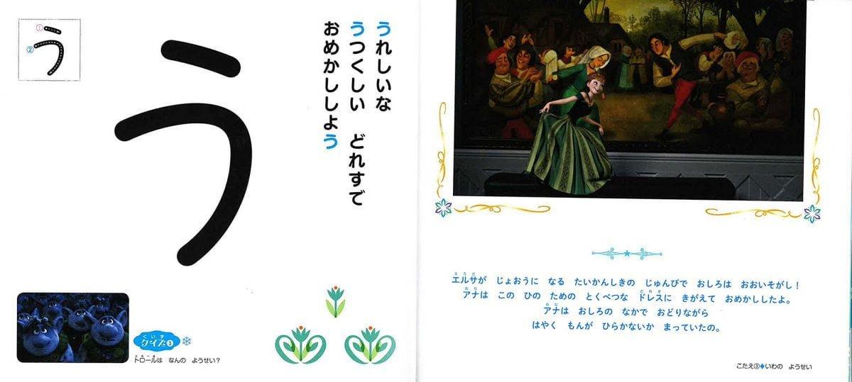 絵本「アナと雪の女王あいうえお」の一コマ3