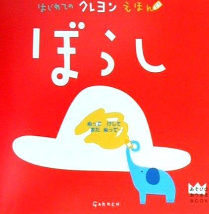 絵本「ぼうし あそびのおうさまBOOK」の表紙