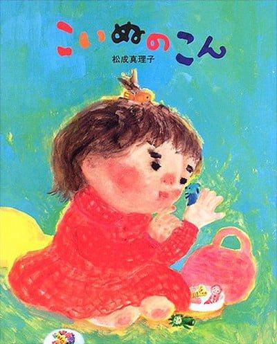 絵本「こいぬのこん」の表紙