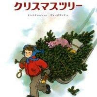 絵本「ロッタちゃんとクリスマスツリー」の表紙