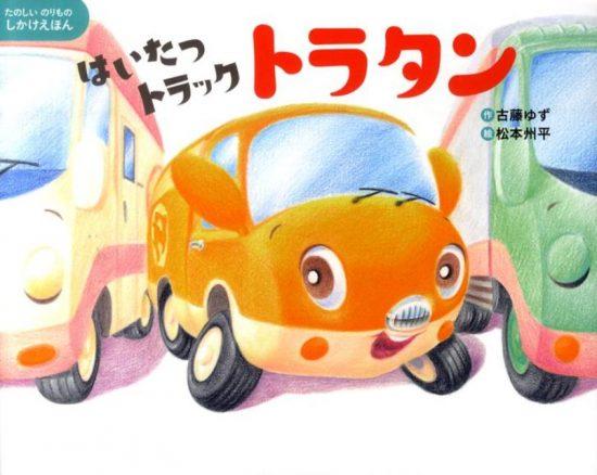 絵本「はいたつトラック トラタン」の表紙