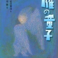 絵本「雁の童子」の表紙