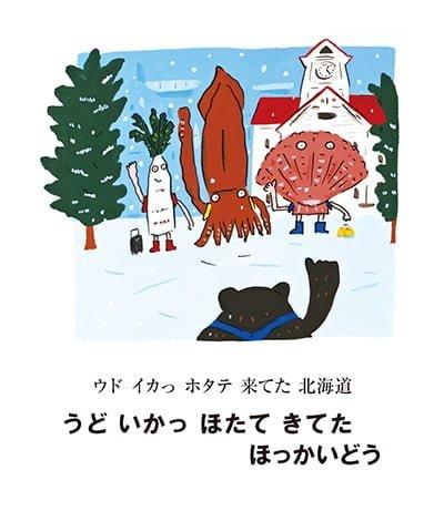 絵本「日本どっちからよんでも -さんぽっにっぽんさ-」の一コマ