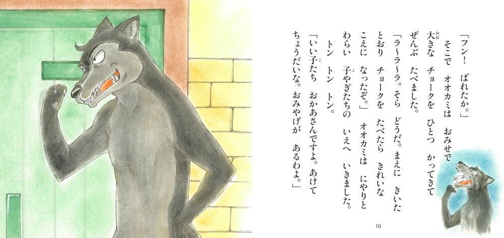 絵本「オオカミと七ひきの子やぎ」の一コマ4