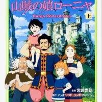 絵本「山賊の娘ローニャ 上 角川アニメ絵本」の表紙