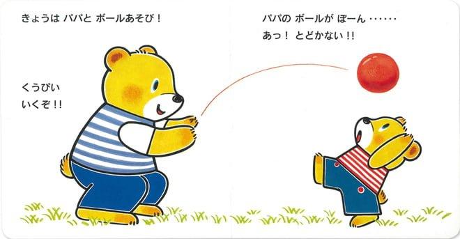 絵本「あぶない!くうぴい」の一コマ