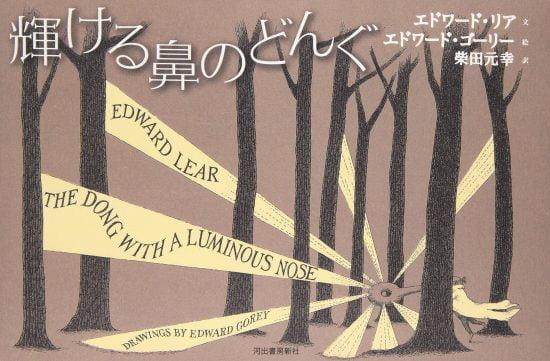 絵本「輝ける鼻のどんぐ」の表紙