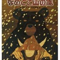 絵本「なめとこ山の熊」の表紙