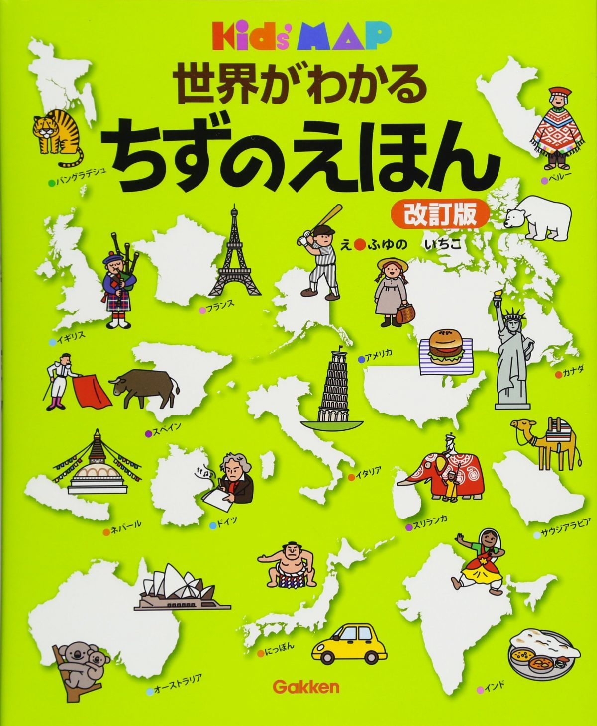 絵本「世界がわかる ちずのえほん」の表紙