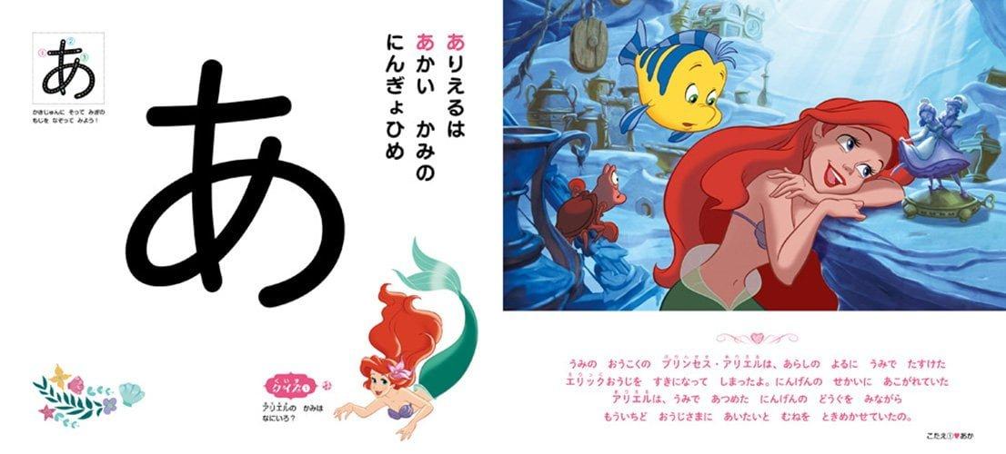 絵本「ディズニープリンセス あいうえお」の一コマ