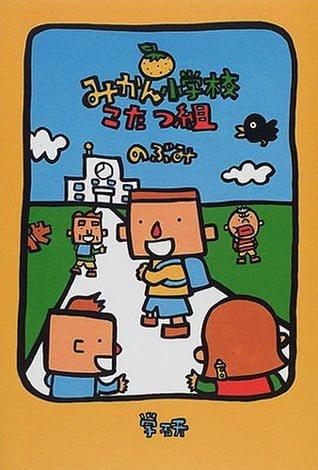 絵本「みかん小学校こたつ組」の表紙