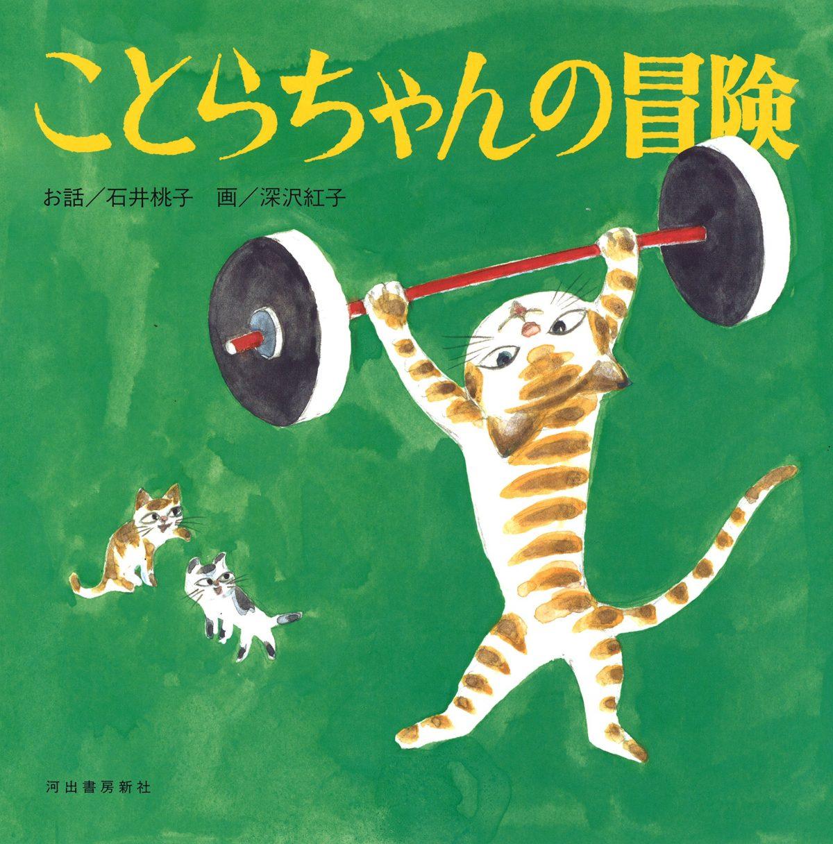 絵本「ことらちゃんの冒険」の表紙