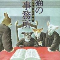 絵本「猫の事務所」の表紙