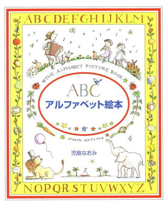 絵本「アルファベット絵本」の表紙