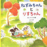 絵本「ねずみちゃんとりすちゃん おしゃべりの巻」の表紙