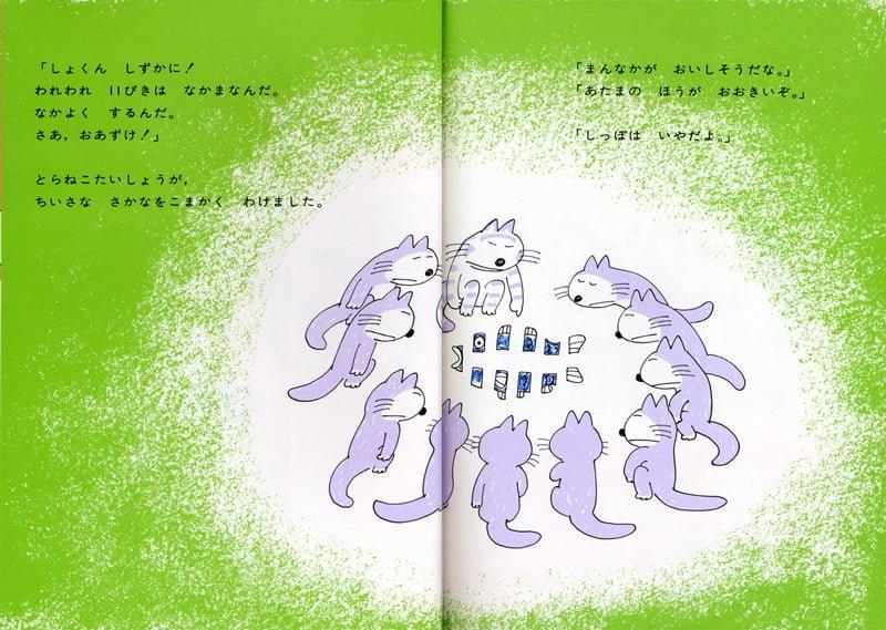 絵本「11ぴきのねこ」の一コマ