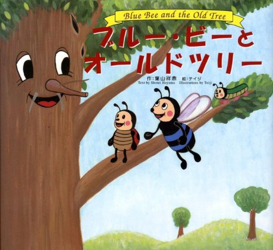 絵本「ブルー・ビーとオールドツリー」の表紙