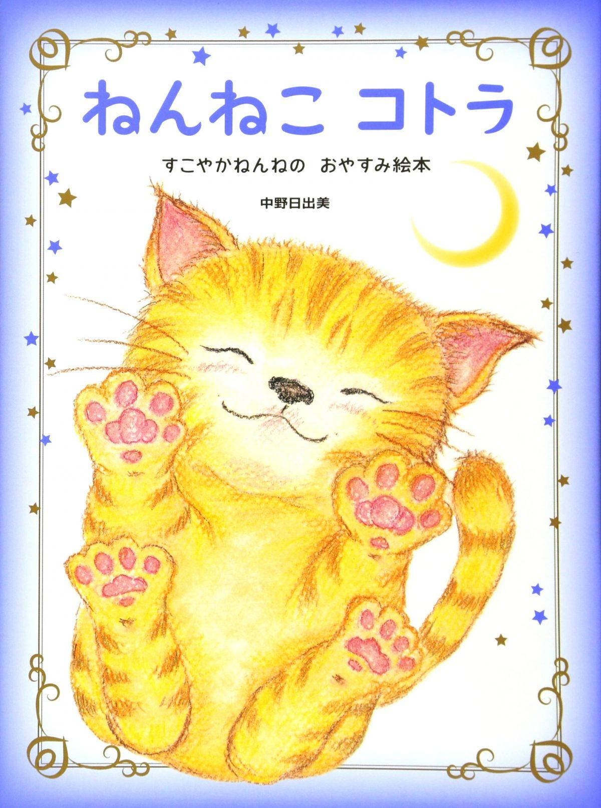 絵本「ねんねこ コトラ すこやかねんねのおやすみ絵本」の表紙