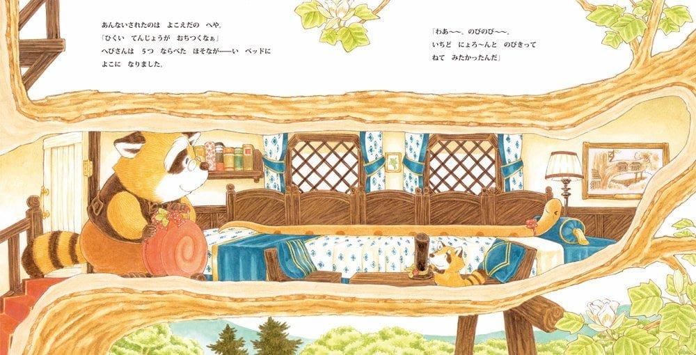 絵本「もりのホテル」の一コマ3